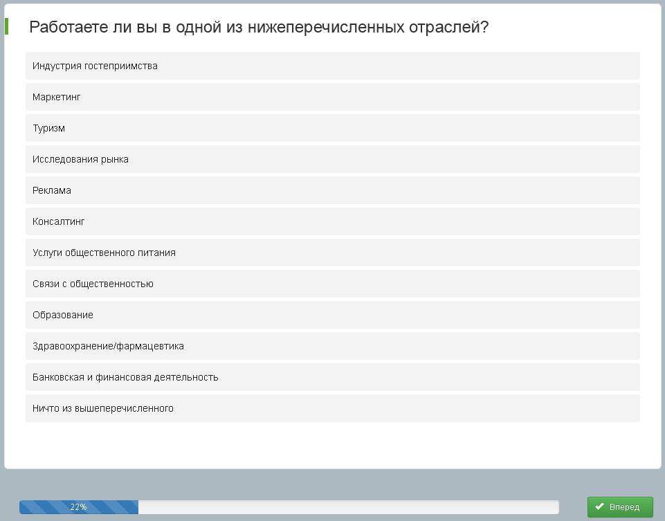 отборочный вопрос в анкете